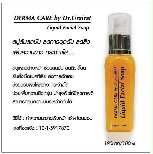 เวชสำอางค์ DERMA CARE by Dr.Urairat เวชสำอางค์ ผลิตภัณฑ์ฮาลาล สวยครบจบในแบรนด์เดียว ปลอดภัย 100% 29bb0f5eea9861673f5c92dc2de13427