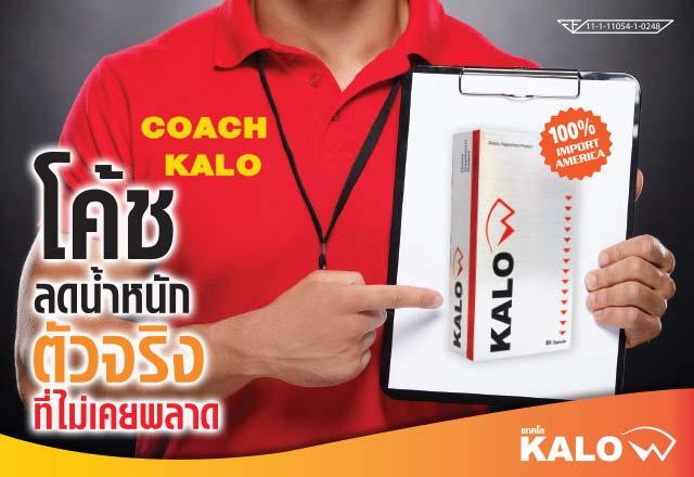 KALO ลดอ้วน แกลโล คาโล ดักไขมัน อันดับ 1 ลดความอ้วน 32b59c77d218d257a3f3e8247fbe5306