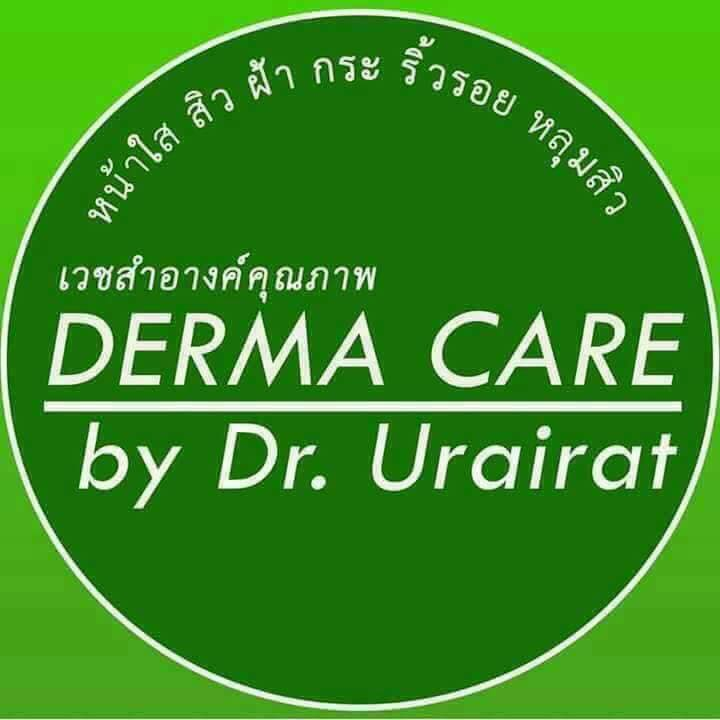 เวชสำอางค์ DERMA CARE by Dr.Urairat เวชสำอางค์ ผลิตภัณฑ์ฮาลาล สวยครบจบในแบรนด์เดียว ปลอดภัย 100% 7091ceb9bdf8f9a177232889e7a66d2f
