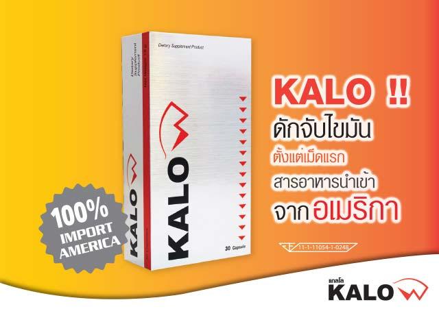 KALO ลดอ้วน แกลโล คาโล ดักไขมัน อันดับ 1 ลดความอ้วน Fcbc0c24b7678d27dfa331346df3191e
